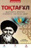 Toktogül (Kazakça) & Şiirlerle Örülen Nağmelere Dökülen Bir Ömür