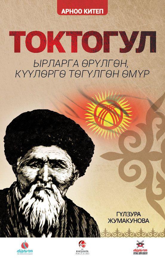 Toktogül (Kırgızca)Şiirlerle Örülen Nağmelere Dökülen Bir Ömür - Gülzura Cumakunova pdf epub
