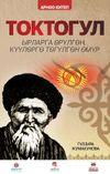 Toktogül (Kırgızca) & Şiirlerle Örülen Nağmelere Dökülen Bir Ömür