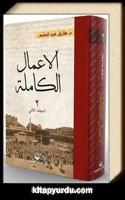 El-A'malu'l Kamile (2. Cilt) (Arapça)