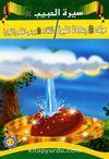 Siretü'l-Habib (5 Kitap)