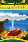 Siretü'l-Habib 1-2 (Arapça)