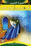 Siretü'l-Habib 3-4 (Arapça)
