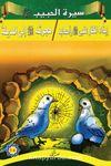 Siretü'l-Habib 5-6 (Arapça)