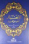 El-İhtiyar (Arapça)