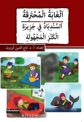 El-Ğabetu'l-Muhterika / es-sinbadu ficezirati'l-kenzi'l-mechule (Arapça) -  pdf epub