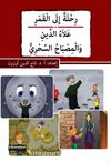 Rihletu'n ile'l-kamer / alau'd-dîn ve'l-misbahu's-sihri (Arapça)