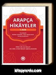 Arapça Hikayeler ( 1.Kur )