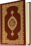 Kur'an-ı Kerim ve Karşılıklı Muhtasar Meali (Hafız Boy)(Kod:323)