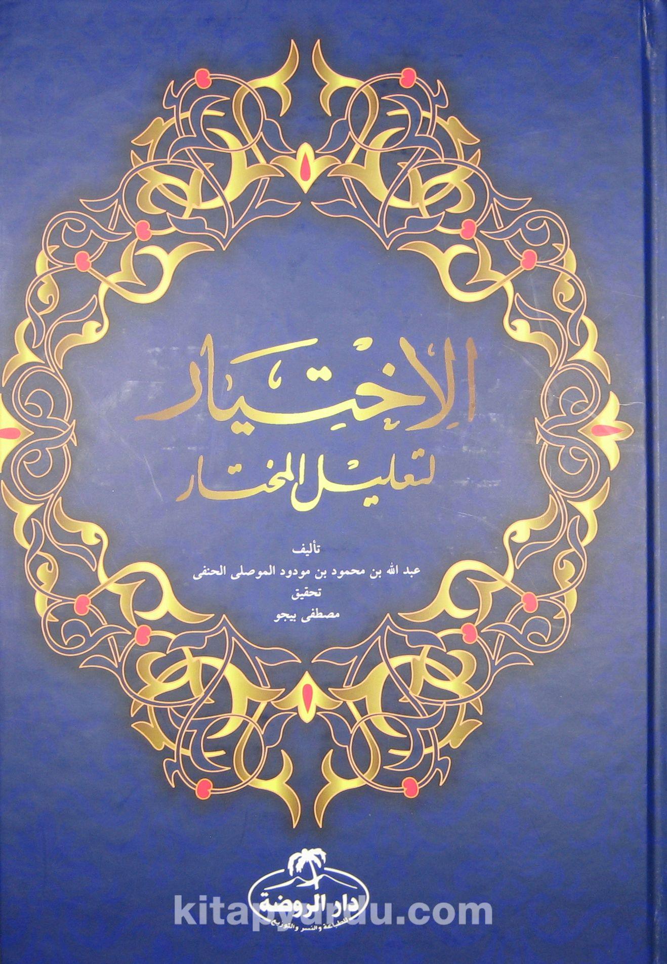 El-İhtiyar (Arapça) (2 Cilt) - Abdullah bn Mahmud Mevsili pdf epub