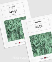 İlyada Destanı (2 Cilt Takım) الإلياذة