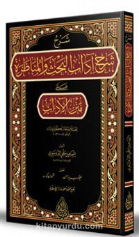 Şerhu Şerhi Adabil Bahs vel Münazara (Arapça) - İsmail Hakkı Bursevi pdf epub