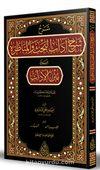 Şerhu Şerhi Adabil Bahs vel Münazara (Arapça)