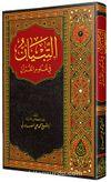Et-Tibyan Fi Ulumi'l Kur'an (Arapça)