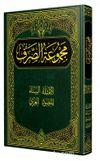 Sarf Kitabı (Arapça)