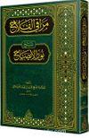 Merakı'l-Felah Şerhu Nuri'l-İzah (Arapça)