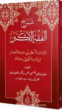 Şerhul Fıkhıl Ekber (Arapça) - Ebu'l-Münteha el-Manisavi pdf epub