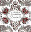 Renklerin Senfonisi & Her Yaş İçin Boyama  ve Desen Tamamlama Kitabı