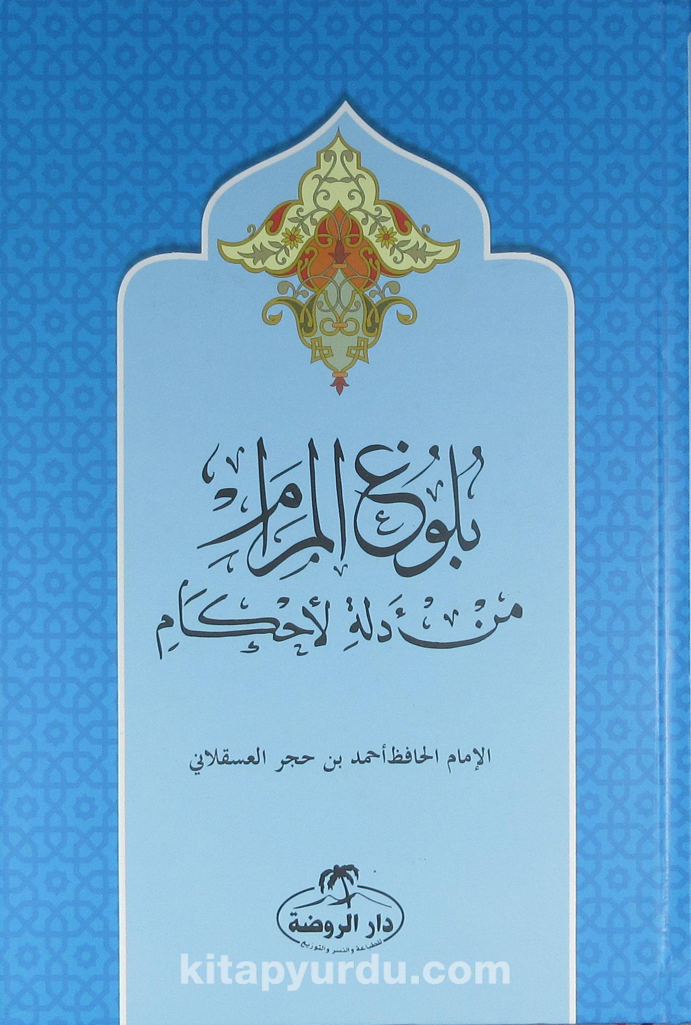 Buluğul Meram (Arapça)