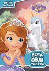 Disney Prenses Sofia Boya Oku Yapıştır