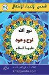 Nuh ve Hud Aleyhisselam (Arapça)