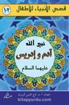 Adem ve İdris Aleyhisselam (Arapça)
