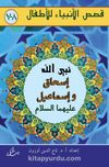 İshak ve İsmail Aleyhisselam (Arapça)