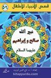 Salih ve İbrahim Aleyhisselam (Arapça)