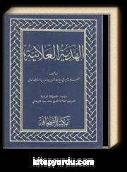 El Hediyetül Alaiyye Arapça