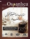 Osmanlıca Eğitim ve Kültür Dergisi Aralık 2019