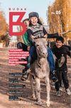 Budak Dergisi Sayı:5 Kasım-Aralık 2019