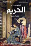 Harem (Arapça)