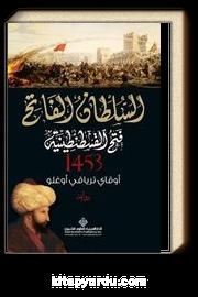 Kuşatma 1453 (Arapça)