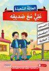 Mutlu Aile Arapça Hikayeler Serisi (4 Kitap+1 Cd) (3. Kur)