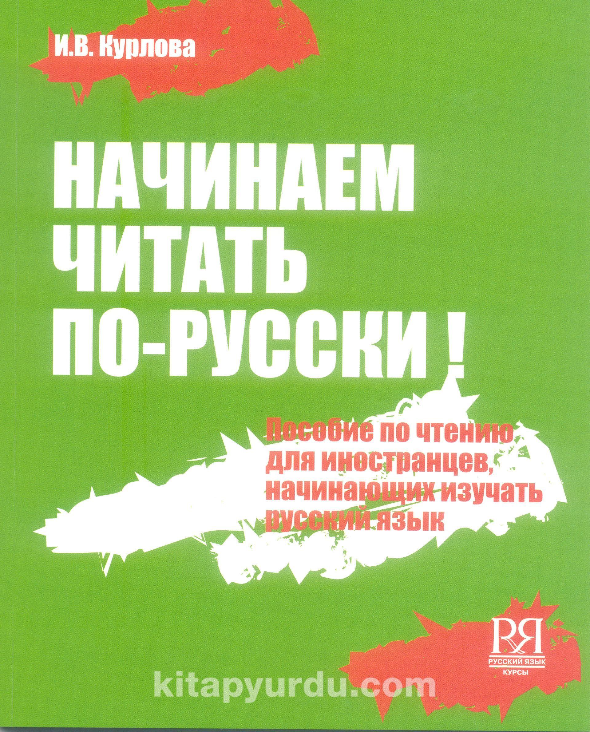 Rusça Okumaya Başlıyoruz