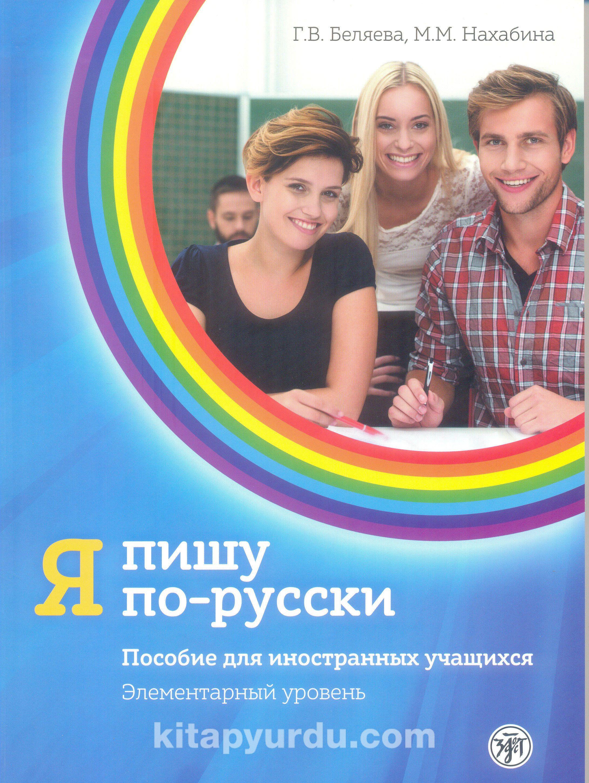 Rusça  Çalışma Kitabı