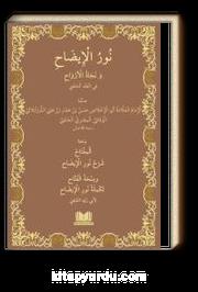 Nurul İzah Arapça Yeni Dizgi