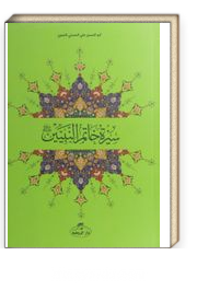 Siretün Hatemül Enbiya (Arapça)
