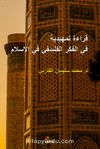 Kıraatun Fi'l-Fikri'l-Felsefi Fi'l-İslam  (An Introductory Reading In Philosophical Thought In Islam)