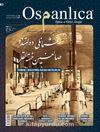 Osmanlıca Eğitim ve Kültür Dergisi: Nisan 2020