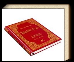 İşaratü'l-İcaz (8294)