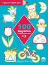 100 Boyama (3+ Yaş)