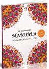 Sihirli Renkler / Büyükler İçin Boyama Kitabı Mandala