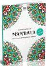 Gizemli Renkler / Büyükler İçin Boyama Kitabı Mandala
