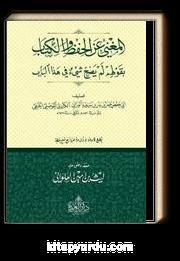 El-Muğni-Ani'l-Hifzi Ve'l-Kitab Bi Gavlihim Lem Yesihha Şey'ün Fi Haze'l-Bab (Ciltli)