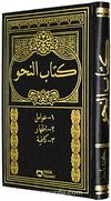 Kitabü En-Nahiv (Arapça)