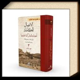 El-A'malu'l Kamile 3. Cilt