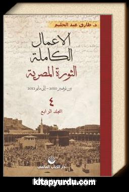 El-A'malu'l Kamile 4. Cilt