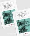 Bohemya'da Skandal (2 Cilt) (Cep Boy) (Tam Metin)