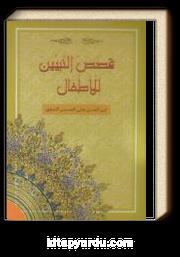 Kısasun Nebiyyin Lil-Etfal (Arapça-Roman Boy)